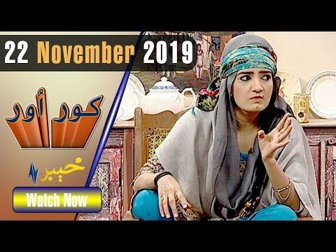 Kor Aur   22 November 2019   AVT Khyber