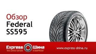 Видеообзор летней шины Federal SS595 от Express-Шины(Купить летнюю резину Federal SS595 по самой низкой цене в Express-Шина с доставкой по России и СНГ можно по ссылке..., 2014-08-01T09:41:17.000Z)