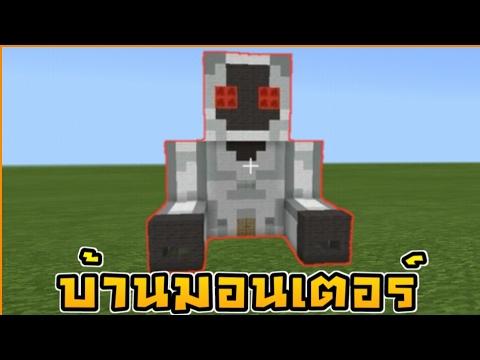 บ้านของมอนเตอร์ในมายคราฟ ! แต่ละตัว จะเป็นแบบไหนกัน!? Minecraft