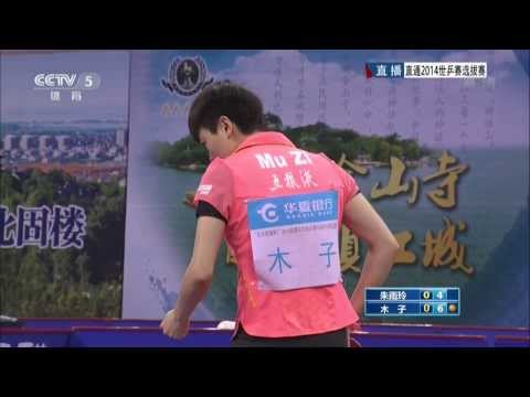 2014 China Trials for WTTTC: MU Zi - ZHU Yuling [HD] [Full Match/Chinese]