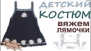 Детский костюм крючком Вязание для детей  платье  Вяжем лямочки Вязание Прямые трансляции