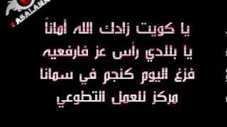 ياكويت زادك الله امانا Mp3