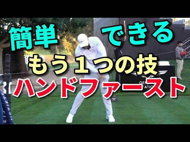 【極意】ハンドファーストに打てるもう1つの技!左肘は曲げて構えるとハンドファーストで打てやすい