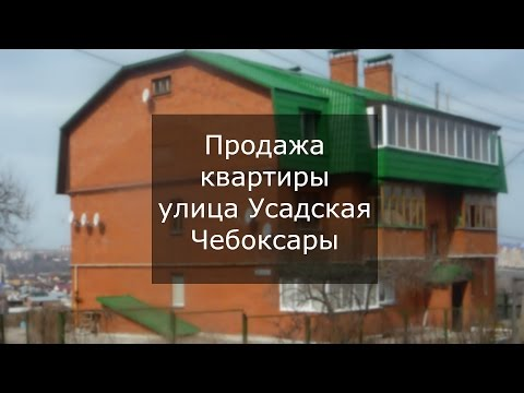 Купить 1 комнатную квартиру центр Чебоксары Усадская.Продажа однокомнатных квартир центр Чебоксары.