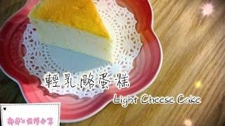 輕乳酪蛋糕????一般家用均溫烤箱的蛋糕表面如何不裂? Light Cheesecake【郁律's 烘焙分享】