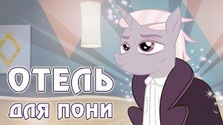 Отель для пони в игре Май Литл Пони (My Little Pony) - часть 5