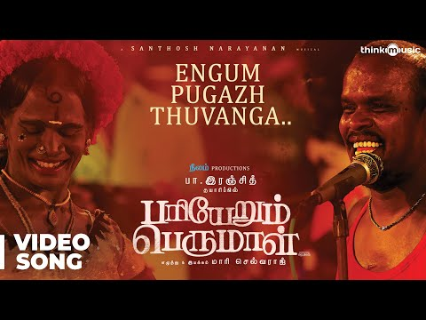 Pariyerum Perumal | Engum Pugazh Video Song | Santhosh Narayanan | Pa Ranjith | Mari Selvaraj
