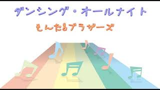 【JPOP】ダンシング・オールナイト/もんた&ブラザーズ ブログ(ア...
