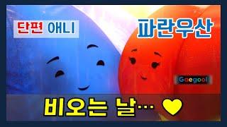단편애니_파란 우산th…