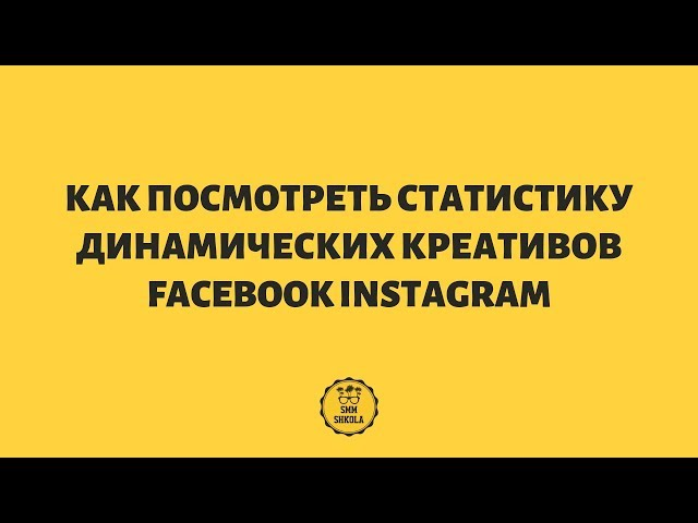 Статистика динамических креативов Facebook Instagram