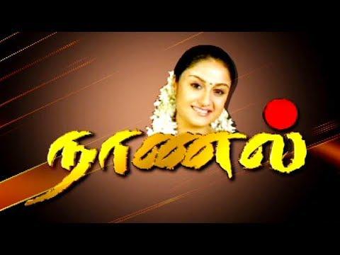 Naanal Tamil Serial | Sonia Aggarwal | Sri | Title Song | Kalaignar TV