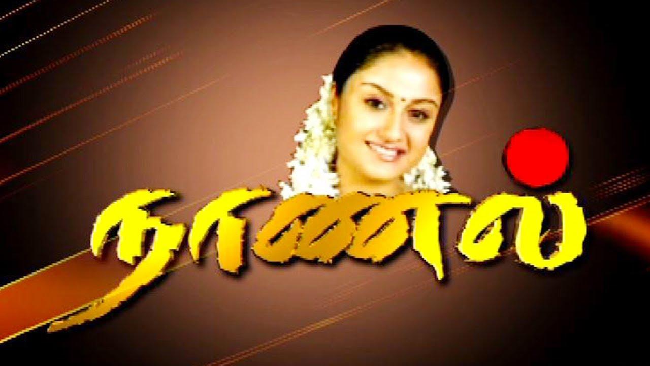 Naanal Tamil Serial   Sonia Aggarwal   Sri   Title Song   Kalaignar TV -  YouTube