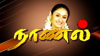 Naanal Tamil Serial | Sonia Aggarwal | Sri | Episode 1 | Kalaignar TV