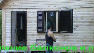 Металлическая дверь для дачи и ставни жалюзи.Ролик №2(Видео №2 продолжения видео ролика №1 о том как происходит монтаж металлической двери и ставень жалюзи накл..., 2011-09-06T21:08:42.000Z)