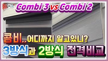 ENG/ 콤비블라인드! 어디까지 알고있니? 콤비3방식 vs 콤비2방식!! 모조리 알려주마!^^ (combi 3 vs combi 2)