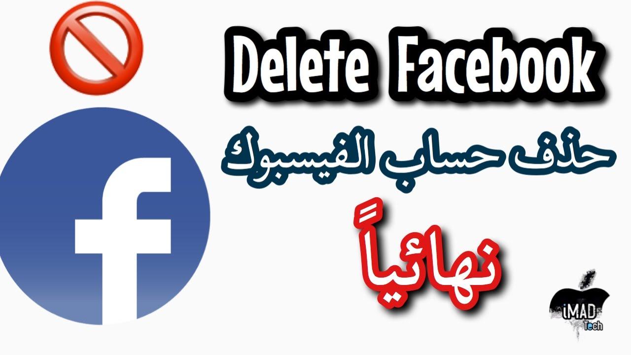 طريقة حذف حساب الفيسبوك بصورة تامة بدون لابتوب جديد ٢٠١٧ Youtube