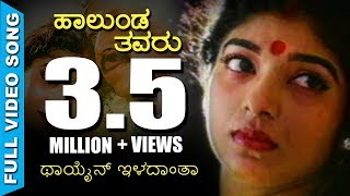 Halunda Thavaru Kannada Movie Songs | Thaayine Illadantha | Vishnuvardhan | Sithara