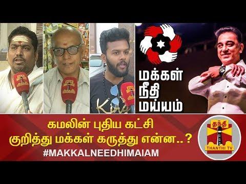 Public Reaction on Kamal Haasan's New Political Party 'Makkal Needhi Maiam'   Part-1   Thanthi TV