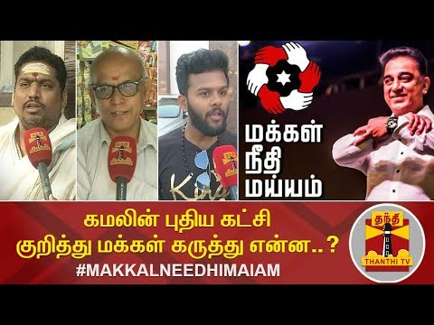 Public Reaction on Kamal Haasan's New Political Party 'Makkal Needhi Maiam' | Part-1 | Thanthi TV