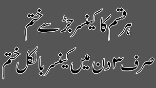 Cancer Ka Ilaj   Cancer Ka Rohani Ilaj   Cancer 3 Din Main Mukamal Khatam