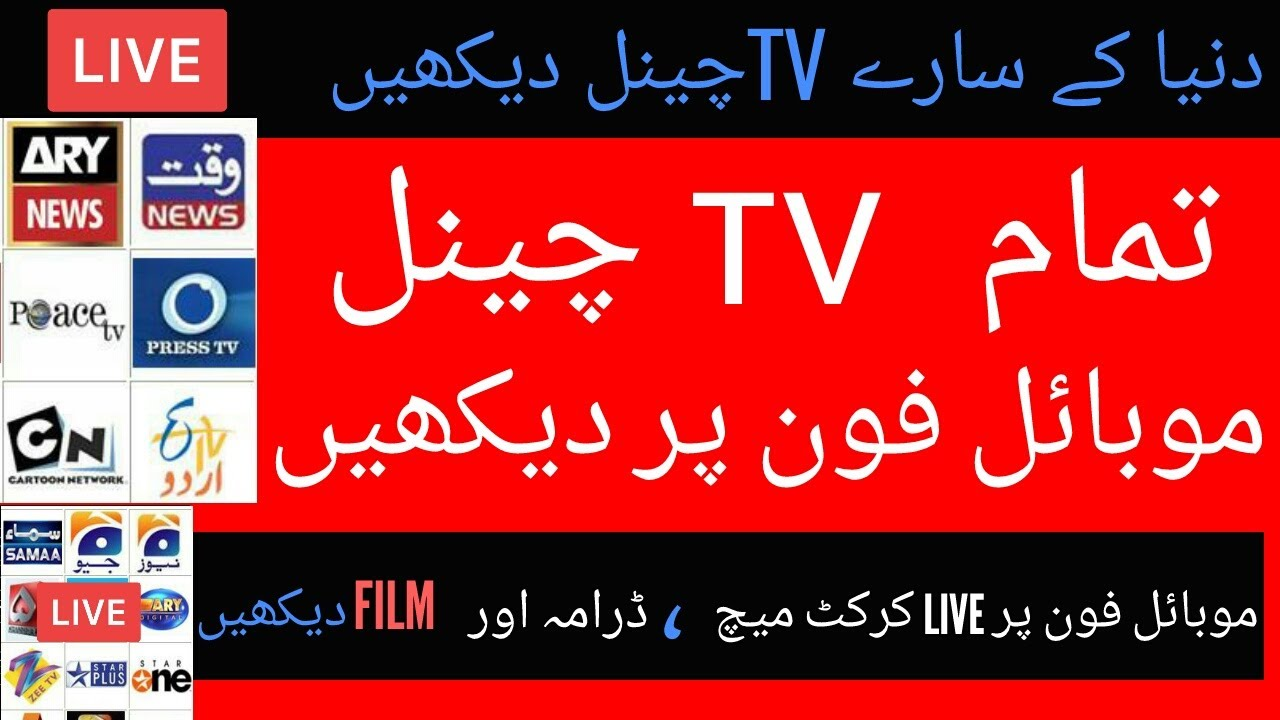 Howto Watch Live Tv In Androidwatch Live Tv All Channel -3942