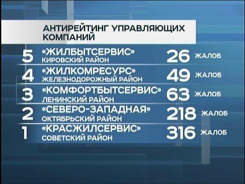 Мэрия назвала худшие управляющие компании Красноярска