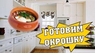 Рецепт окрошки