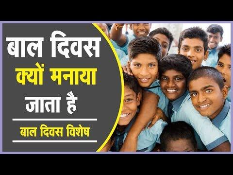 Children's Day (Bal Divas) :  क्या है बाल दिवस मनाने का कारण? Jawahar Lal Nehru Birth Day