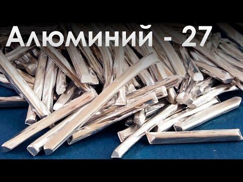 Алюминий - Самый РАСПРОСТРАНЕННЫЙ Металл на ЗЕМЛЕ!