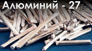 Алюминий - Самый РАСПРОСТРАНЕННЫЙ Металл на ЗЕМЛЕ!(, 2017-05-06T09:14:47.000Z)