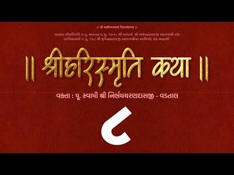 હરિસ્મૃતિ કથા - મૂર્તિ ચિંતામણી - 7    Harismruti Katha - MurtiChintamani - 6    Day - 8    SVG