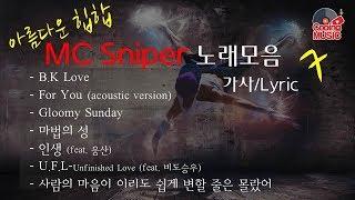 [가사/Lyric] MC스나이퍼 노래모음 7(#1)