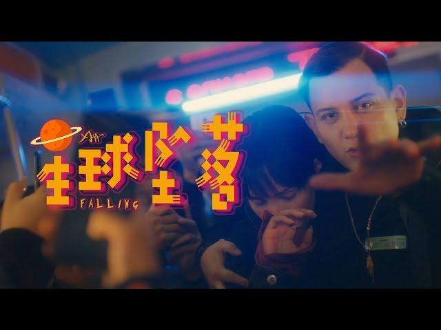艾熱AIR–星球墜落 (Falling) Star Falling 【豐華唱片official 官方MV】