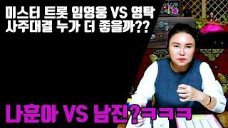 미스터 트롯 임영웅 VS 영탁 사주대결 누가 더 좋을까?? 용군TV 산신당 신화