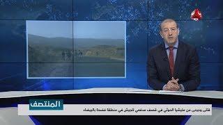 نشرة اخبار المنتصف | 09 - 02 - 2019 | تقديم هشام جابر | يمن شباب