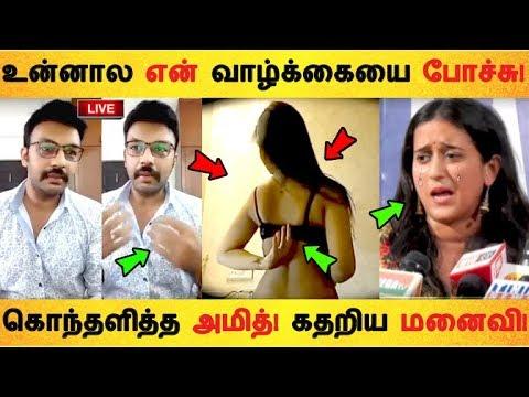 உன்னால என் வாழ்க்கையை போச்சு! கொந்தளித்த அமித்! கதறிய மனைவி!   Tamil Cinema   Kollywood News