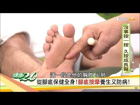 人老腳先衰!腳底按摩不求人,只要記得這五區保健全身!健康2.0