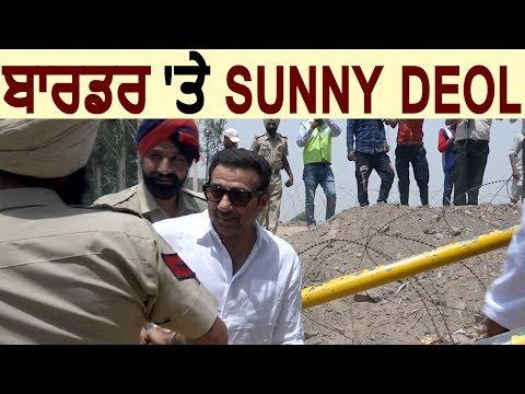 Kartarpur Corridor का जायजा लेने पहुंचे Sunny Deol