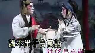 林沖之柳亭餞別 - 姚志強,曾慧 部分 1