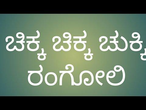Basic Dots Rangolis For Biginners#ಚುಕ್ಕಿ ರಂಗೋಲಿ 3×3