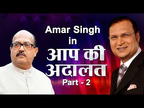 Amar Singh In Aap Ki Adalat (Part 2)