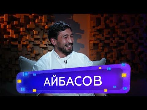 Жандос Айбасов - О женитьбе, казахском народе и вере в молодёжь. Если честно