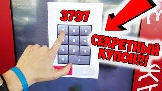 СЕКРЕТНЫЙ КУПОН KFC - 3797!!! cмотреть видео онлайн бесплатно в высоком качестве - HDVIDEO