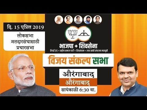cm-devendra-fadnavis-at-vijay-sankalp-sabha-for-shivsena-candidate-chandrakant-khaire,-aurangabad
