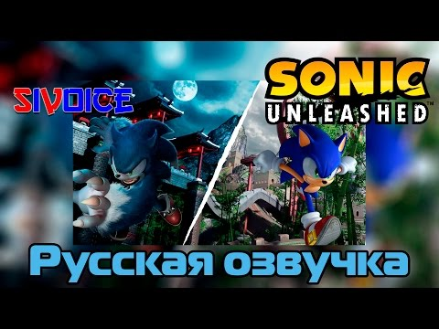 Sonic Unleashed (RUS) Русская озвучка (Все Кат-сцены/All Cutscenes)