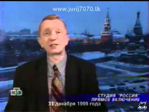Смотреть Новости НТВ и ОРТ об отставке Бориса Ельцина (31.12.1999) онлайн
