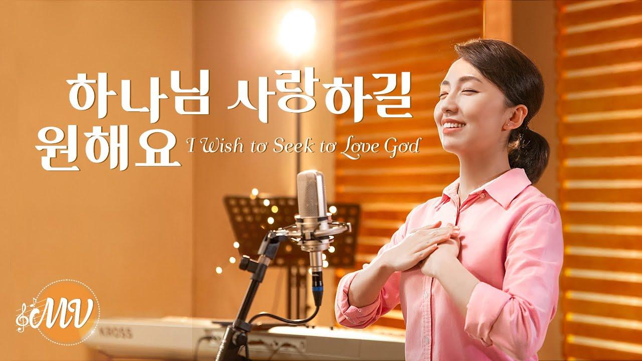 찬양 뮤직비디오/MV <하나님 사랑하길 원해요> (여성 솔로 찬양)