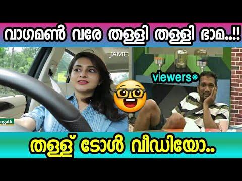 download ഭാമ തള�ളി മറിച�ച� | Bhama Thallu | Troll Video