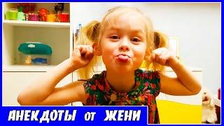 ЖЕНЯ ОТЖИГАЕТ Детские анекдоты Юмор для детей от 5, 6, 7, 8, 9, 10, 11, 12 лет