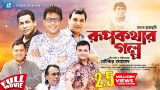 Rup Kothar Golpo | Bangla HD Movie | Tauquir Ahmed | Chanchal Chowdhury, Mosharraf Karim